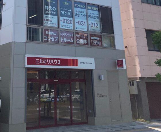 三井のリハウス円山店