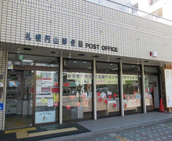 円山郵便局