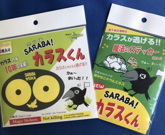 株式会社北海道環境バイオセクター